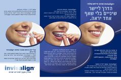 אינויזליין- יישור שיניים ללא גשר